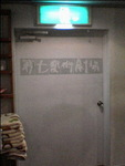 emergency door.jpg