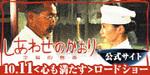 bnr_180_90_shiawase.jpg